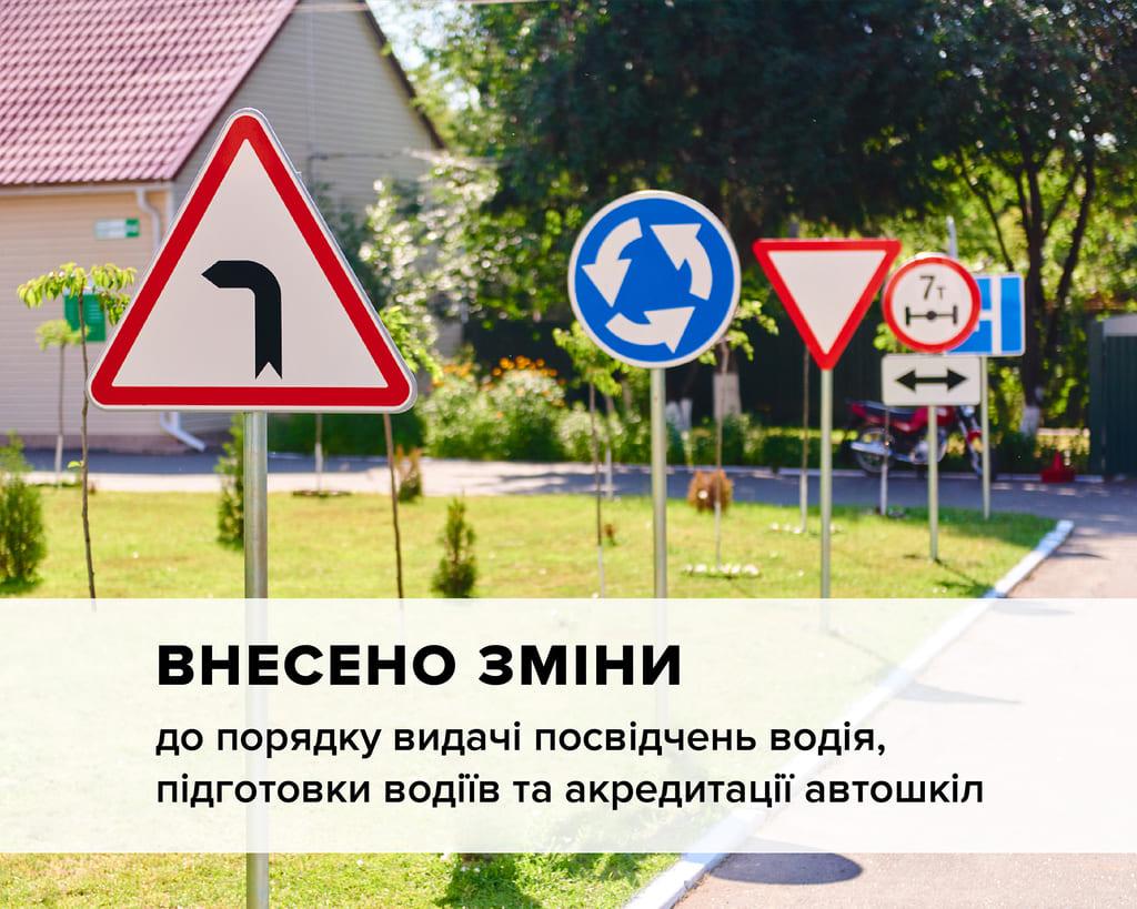 В українських автошколах іспити фіксуватимуть на відео