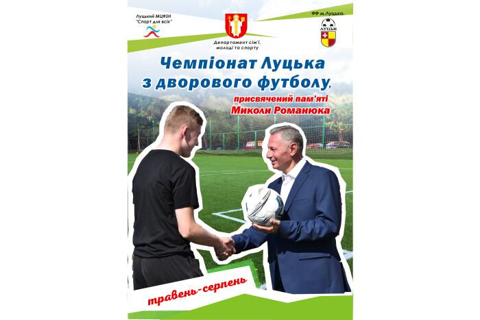У Луцьку запрошують любителів футболу на турніри