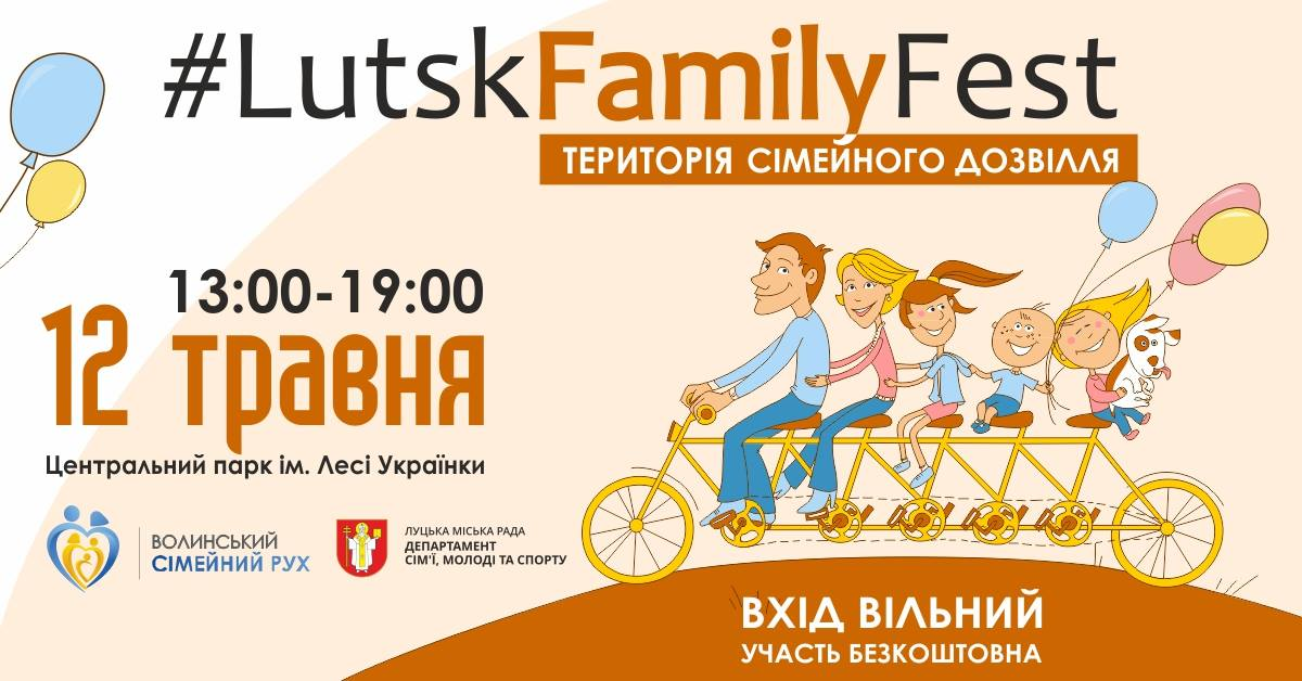 У Луцьку відбудеться фестиваль сім'ї