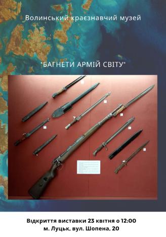 У Луцьку покажуть «Багнети армій світу»