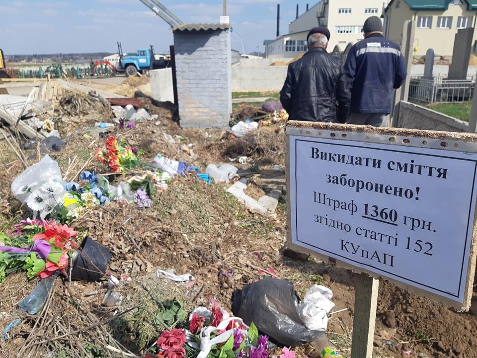 У місті на Волині «терикони» на цвинтарі ростуть, неначе гриби після дощу. ФОТО