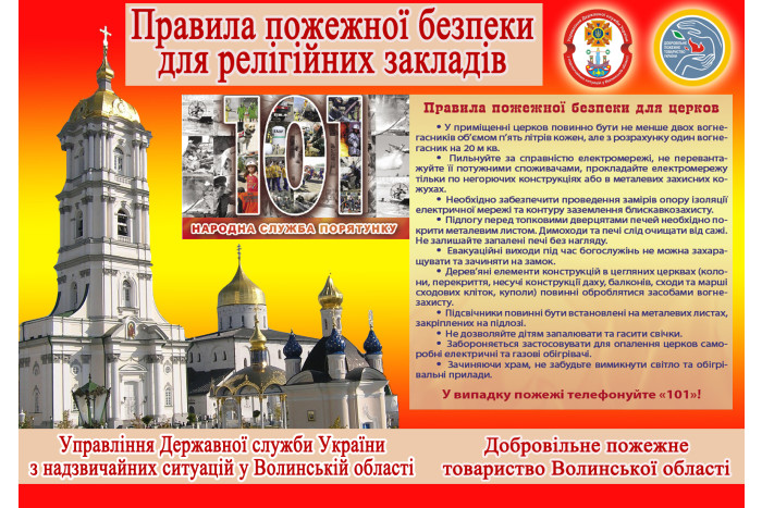 Волинян закликають дотримуватись пожежної безпеки у храмах
