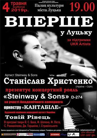 У Луцьку вперше презентуватимуть концертний рояль «Steinway & Sons» D-274