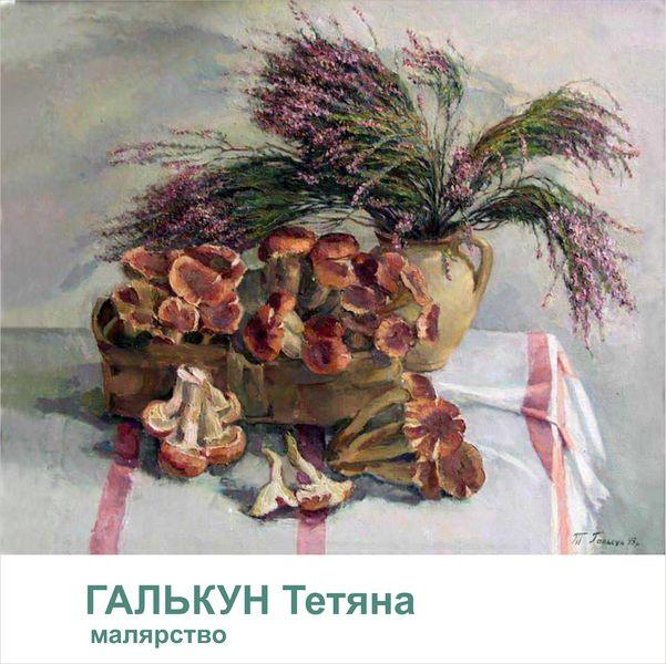 У Луцьку запрошують на відкриття виставки народної художниці України
