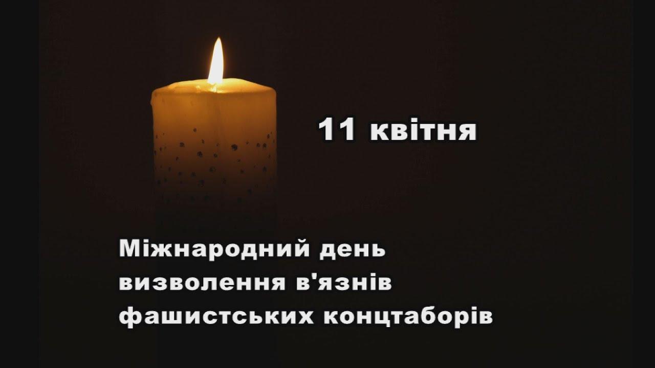У Луцьку вшанують жертв нацистських концтаборів
