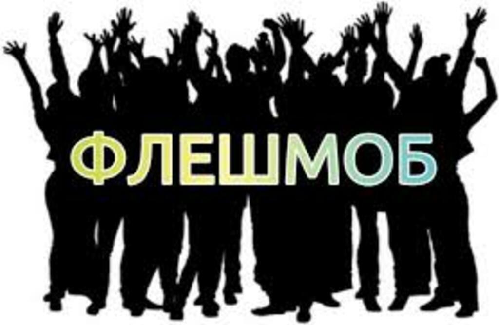 У місті на Волині молодь запрошують долучитися до флешмобу