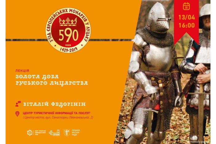 У Луцьку презентують проект, який розвінчає міфи про середньовіччя
