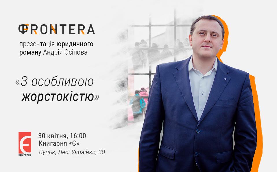 Колишній депутат Луцькради презентує свій дебютний роман