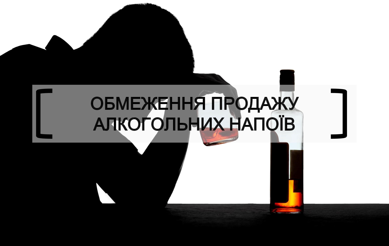 У Луцьку оштрафували магазини за нічну торгівлю алкоголем. ФОТО