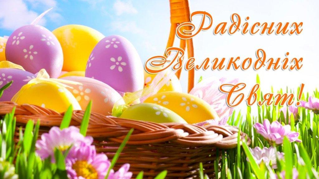 Великдень: що в ньому небесного, що історичного, а що – нашого, сучасного