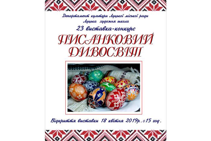 У Луцьку запрошують на відкриття виставки-конкурсу дитячих писанок