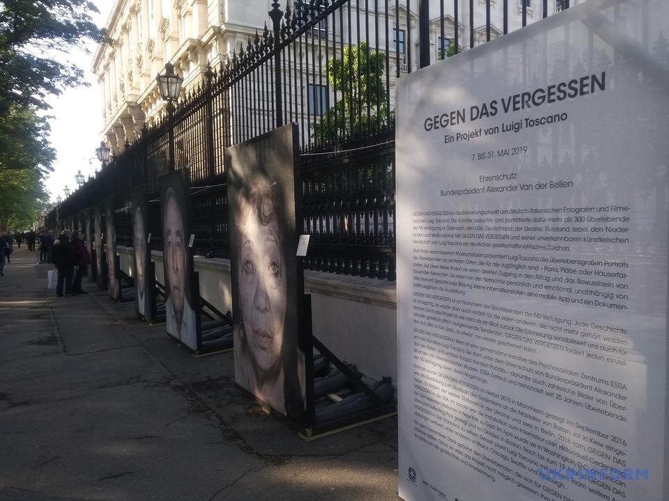 У центрі Відня відкрилася фотоінсталяція, присвячена жертвам нацизму. ФОТО