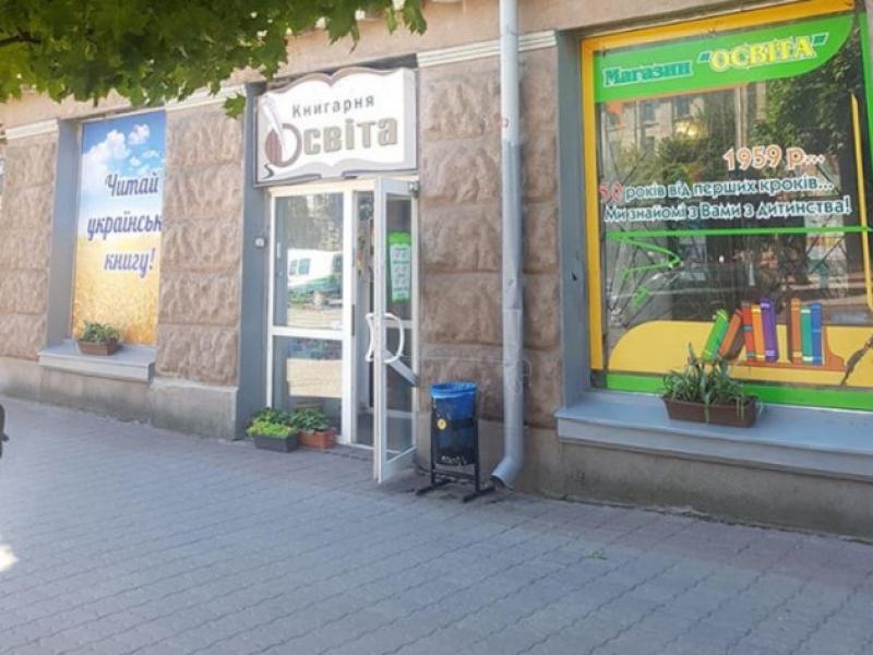 Суд визнав незаконним рішення про продаж книгарні у центрі Луцька