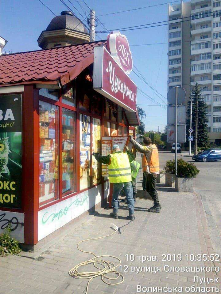 У Луцьку демонтували незаконно встановлені термінали самообслуговування. ФОТО