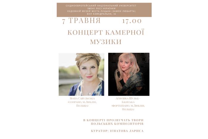 Лучан запрошують на концерт польської музики