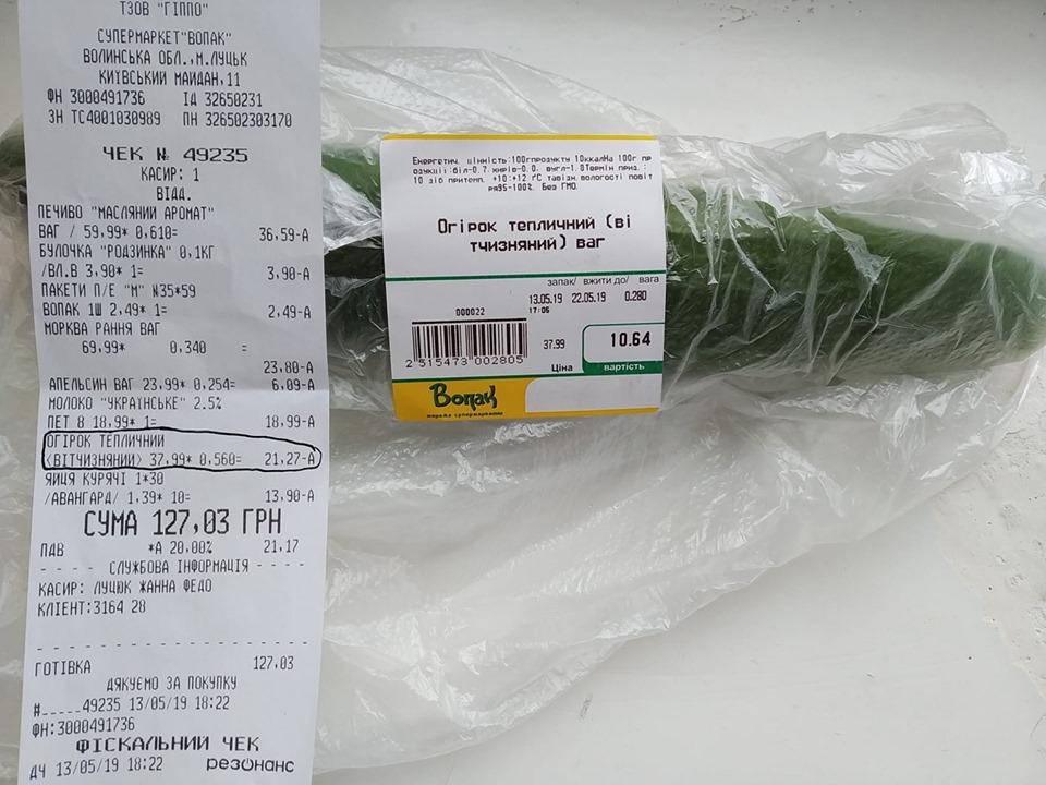 У луцькому супермаркеті дурять покупців