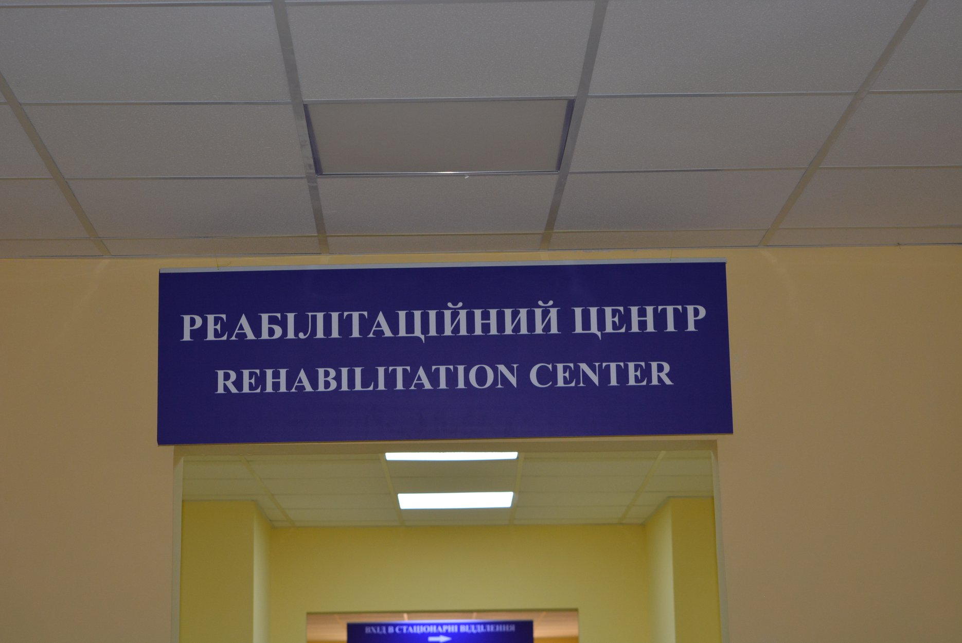 У Боголюбах відкрили сучасний реабілітаційний центр. ФОТО