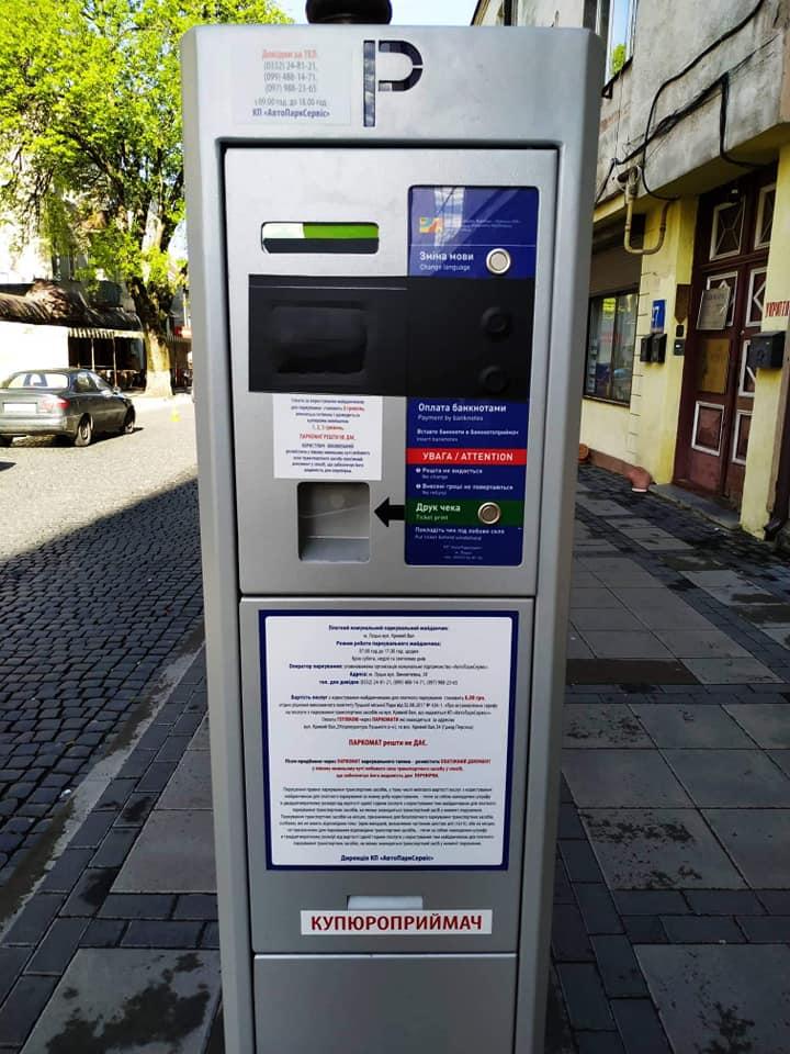 У центрі Луцьку запрацювала платна парковка. ФОТО