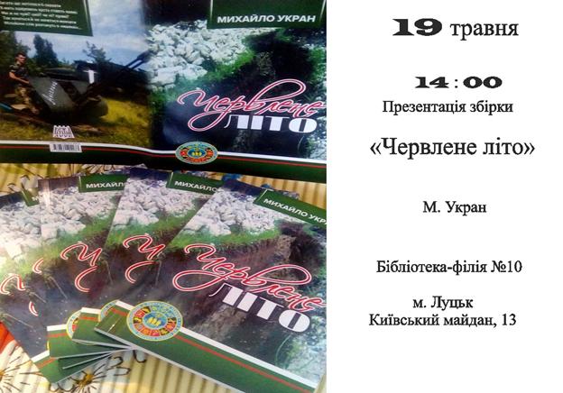 У Луцьку відбудеться презентація першої книги воїна-атовця