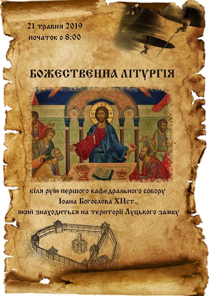 Лучан запрошують на престольне свято найдревнішого луцького храму