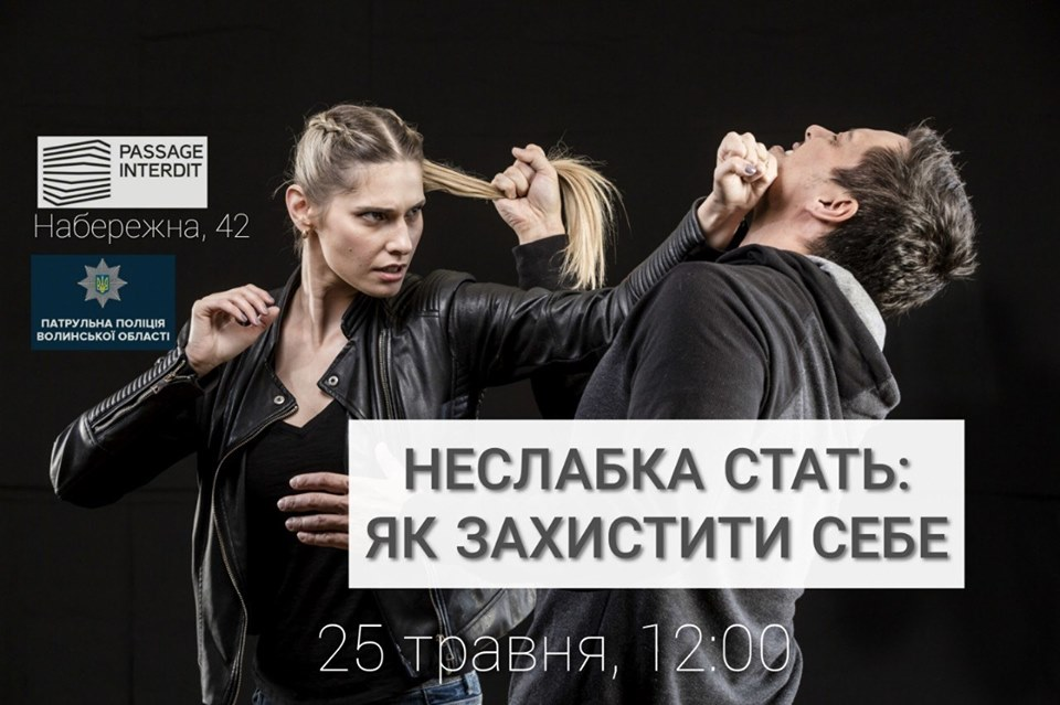У Луцьку жінок навчатимуть самооборони