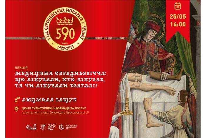 Лучанам розкажуть про секрети середньовічної медицини