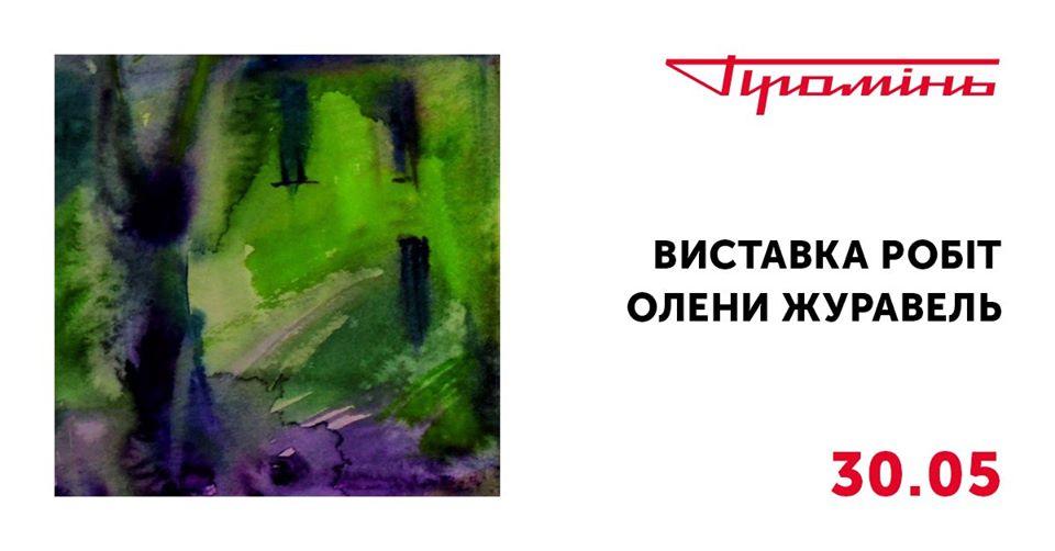 Лучан запрошують на виставку Олени Журавель