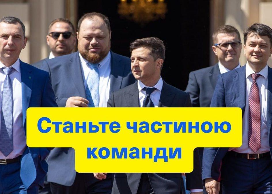Партія «Слуга народу» набирає кандидатів у депутати