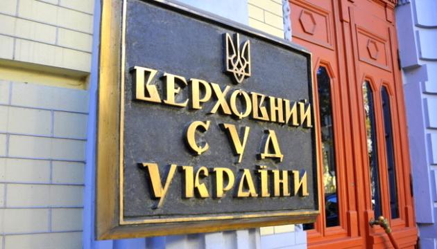 Верховний Суд отримав ще один позов про визнання незаконним розпуск Ради