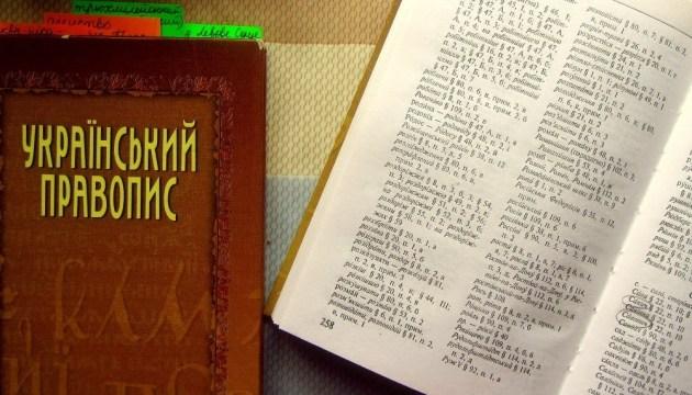 Основні зміни в новій редакції правопису. ІНФОГРАФІКА