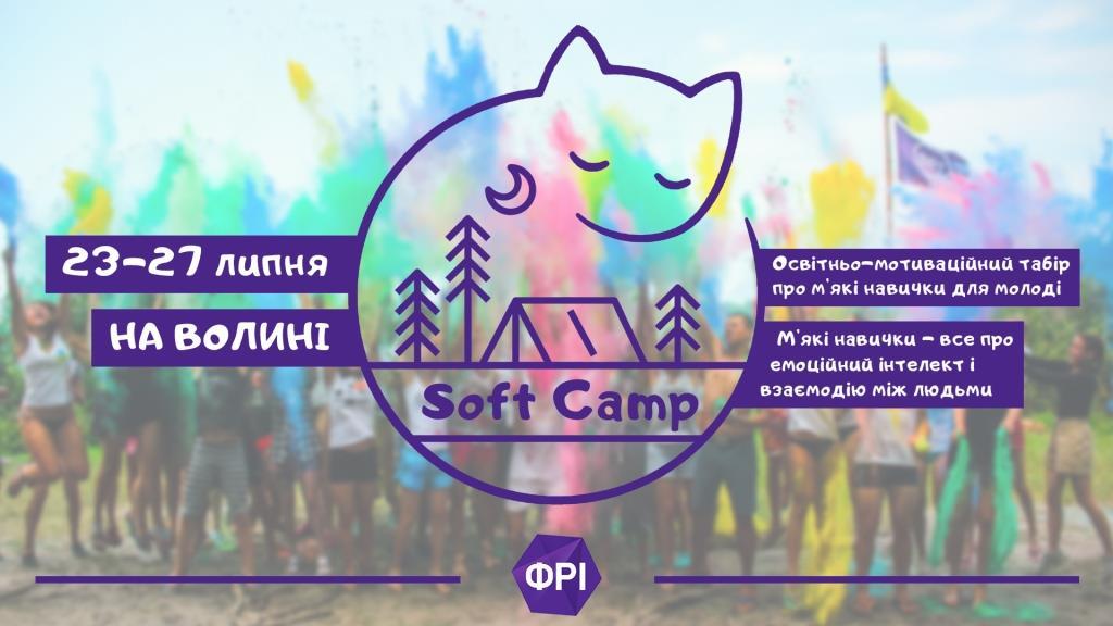 На Волині проведуть освітній табір для молоді