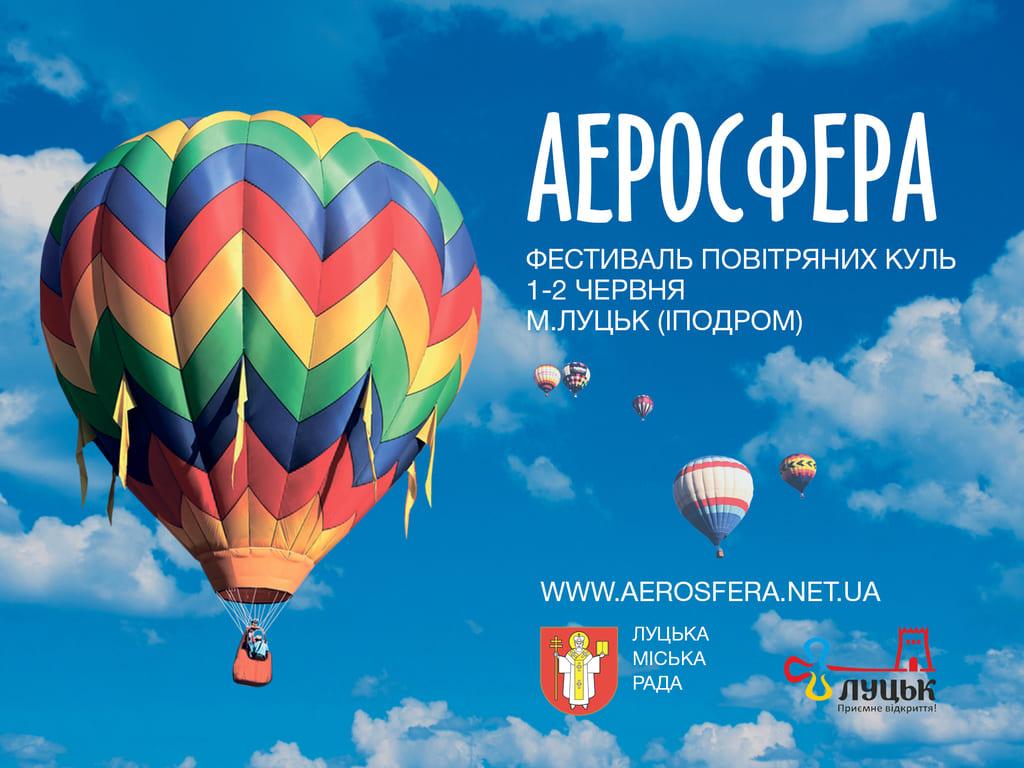 Стала відома програма фестивалю повітряних куль у Луцьку