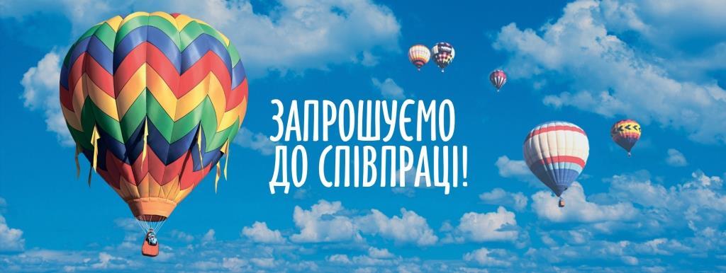 У Луцьку майстрів та майстринь запрошують на карнавал повітряних куль