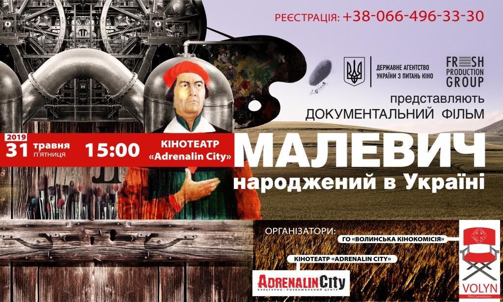 У Луцьку покажуть фільм до 140-річчя Казимира Малевича