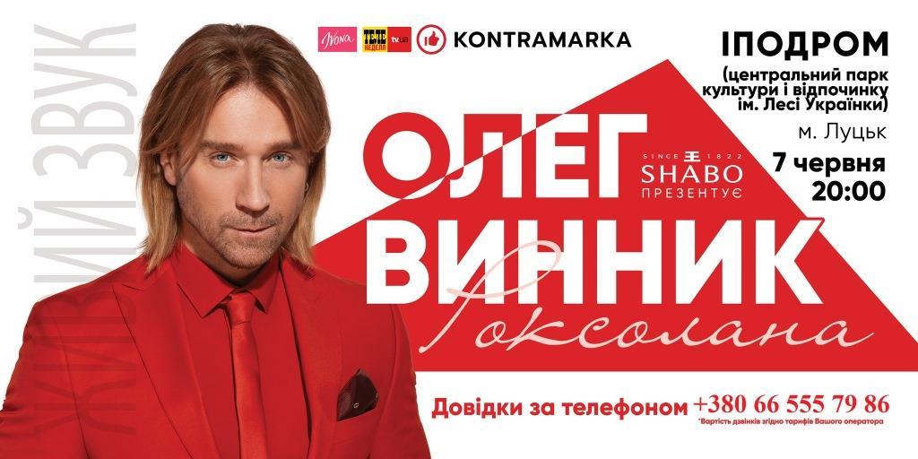 Олег Винник завітає до Луцька з новою концертною програмою