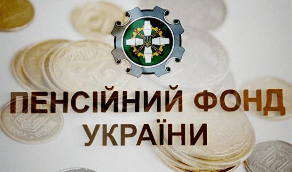 Завершується процес реорганізаціїорганів Пенсійного фонду у Волинській області