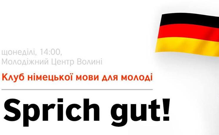 Лучан запрошують на безкоштовний клуб німецької мови