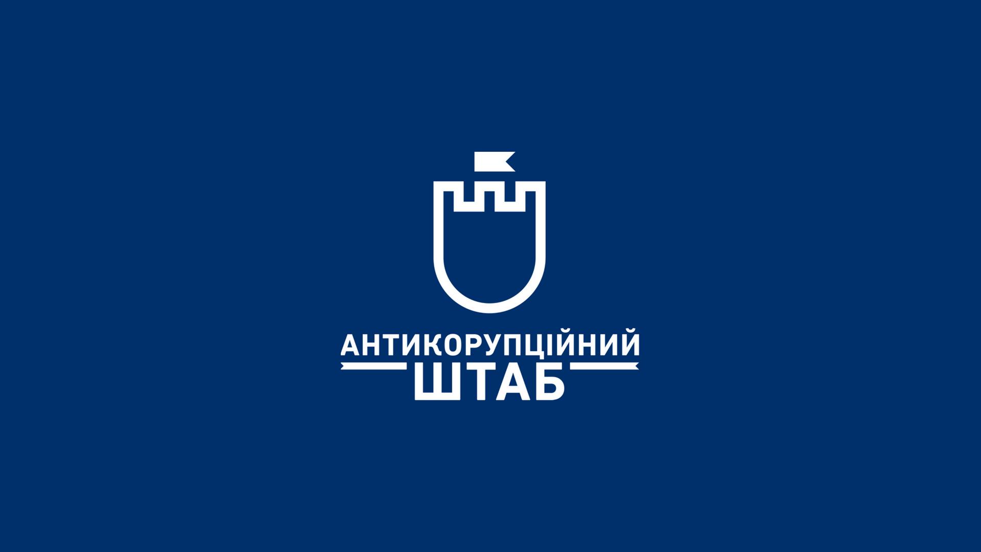 У Луцьку презентували «антикорупційну» карту ремонтів міста