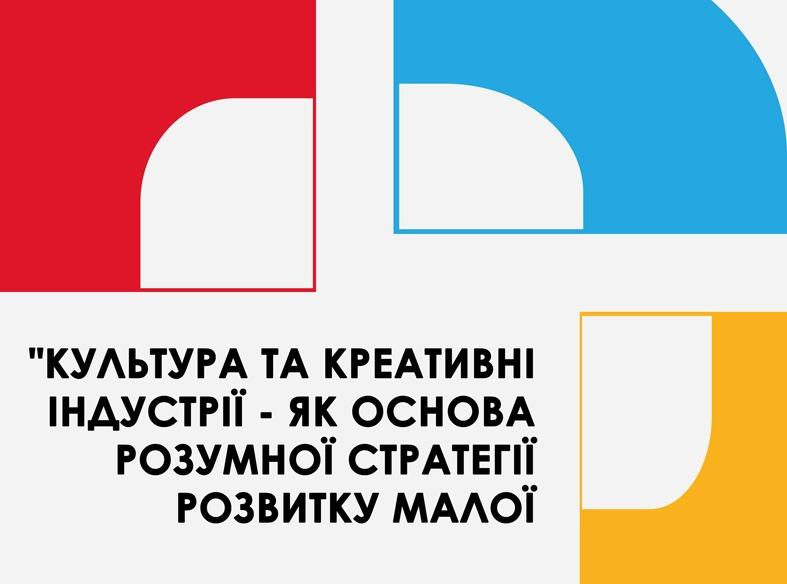 Волинських самоврядців кличуть на Вінничину, щоб повчитися як креативити в «культурі»