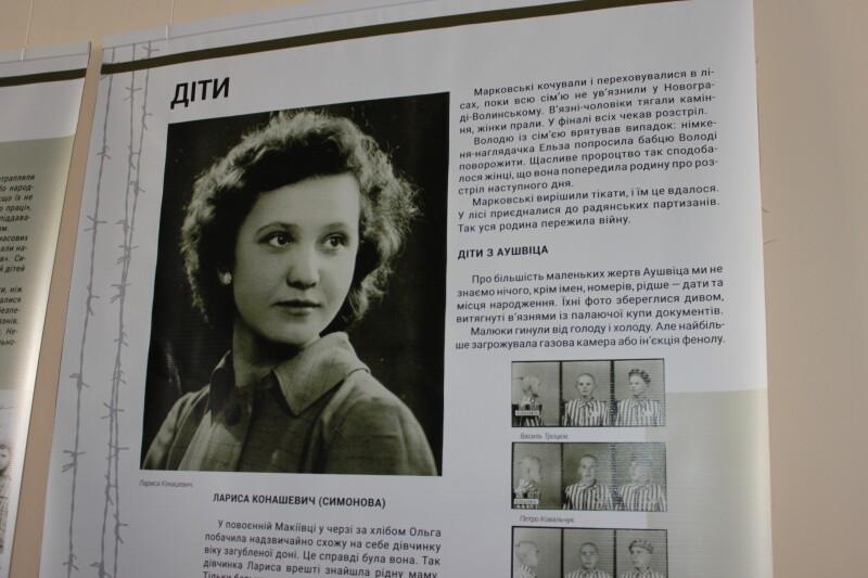 У Луцьку відкрили виставку, присвячену жертвам нацистських концтаборів. ФОТО