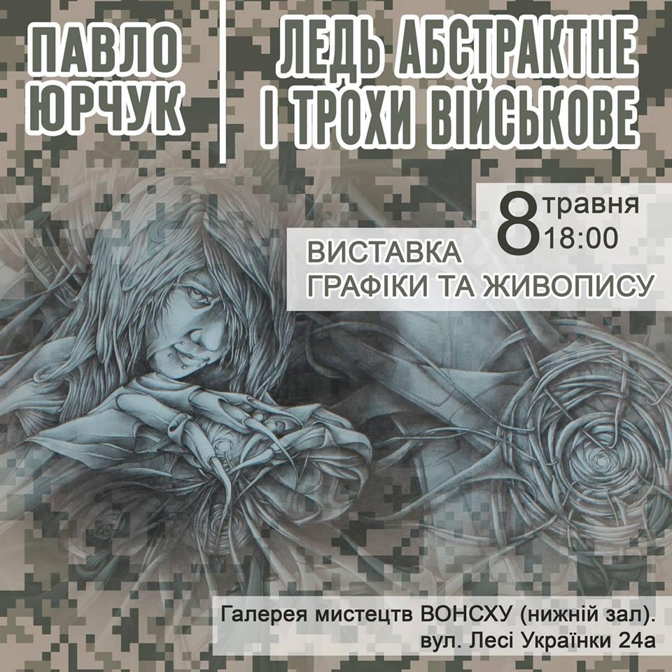 Запрошують на виставку волинського художника