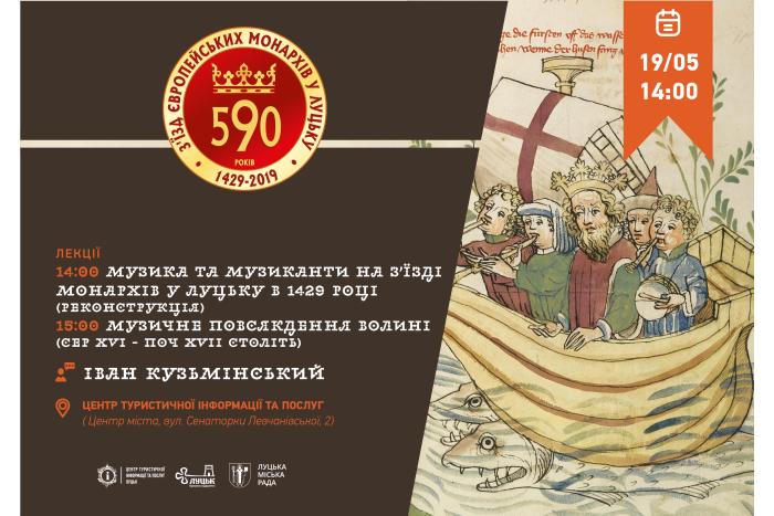 У Луцьку відбудуться лекції про музику XV століття