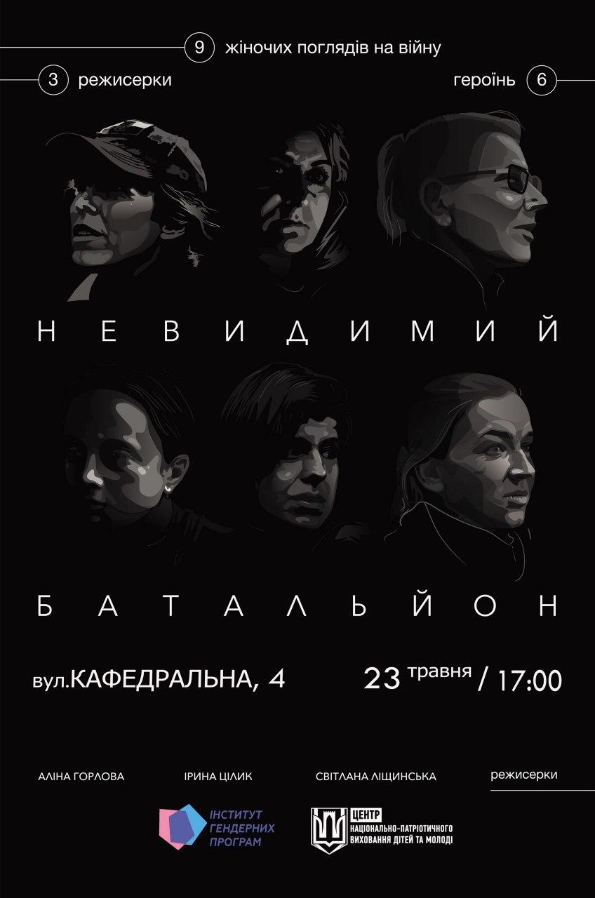 У Луцьку покажуть фільм про жінок-військовослужбовиць
