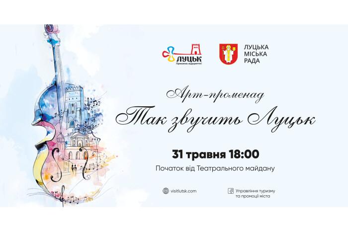 Назвали нову дату музичного арт-променаду в Луцьку
