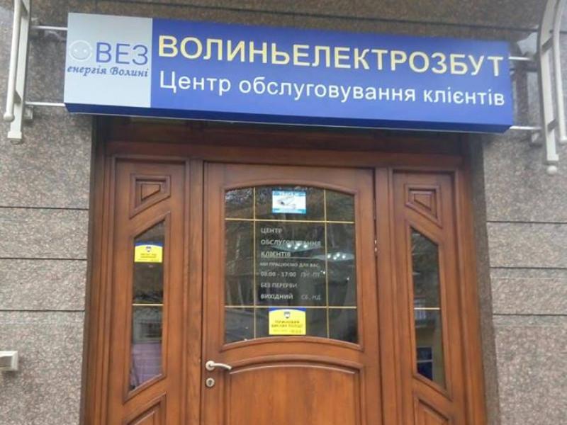 У Луцьку Центр обслуговування клієнтів «Волиньелектрозбуту» змінить адресу