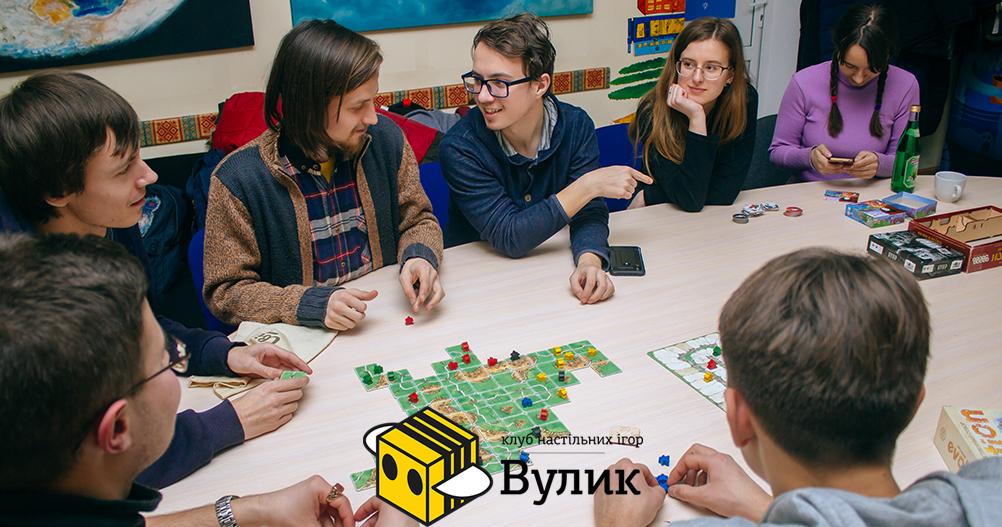 Лучанам пропонують пограти настільні ігри