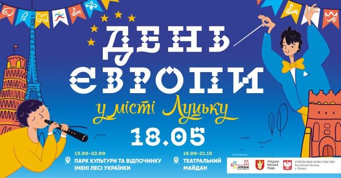 Яку Луцьку святкуватимуть День Європи. ПРОГРАМА