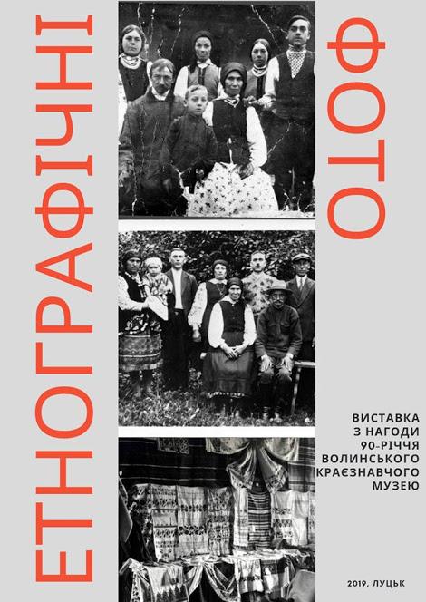 Волинський музей запрошує відвідати етнографічну виставку
