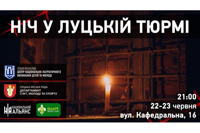 У Луцьку відбудеться акція «Ніч у Луцькій тюрмі»
