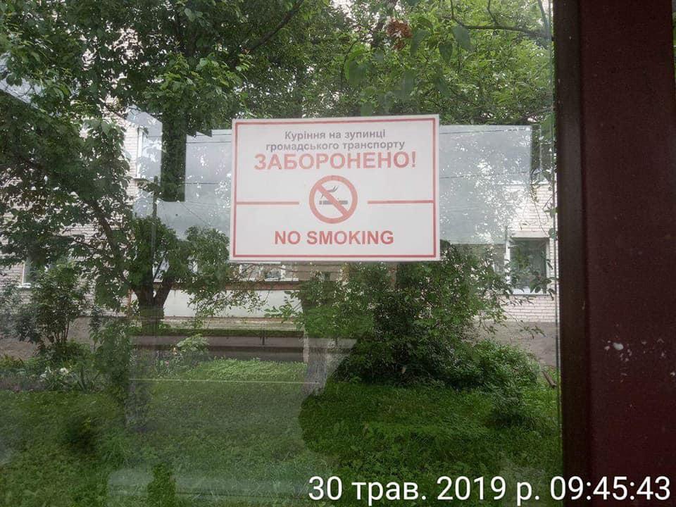Луцькі муніципали просять не курити у громадських місцях